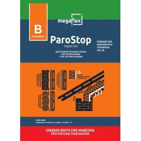 Пароизоляционная плёнка ParoStop